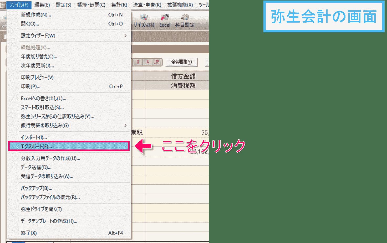 弥生会計の仕訳日記帳画面でデータをエクスポートします。