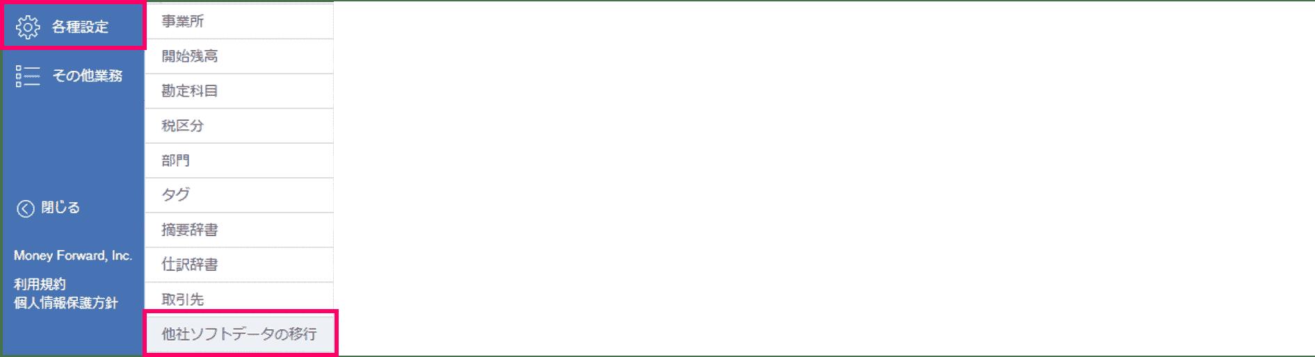 MFクラウド会計の「他社ソフトデータの移行」を選択し、クリック
