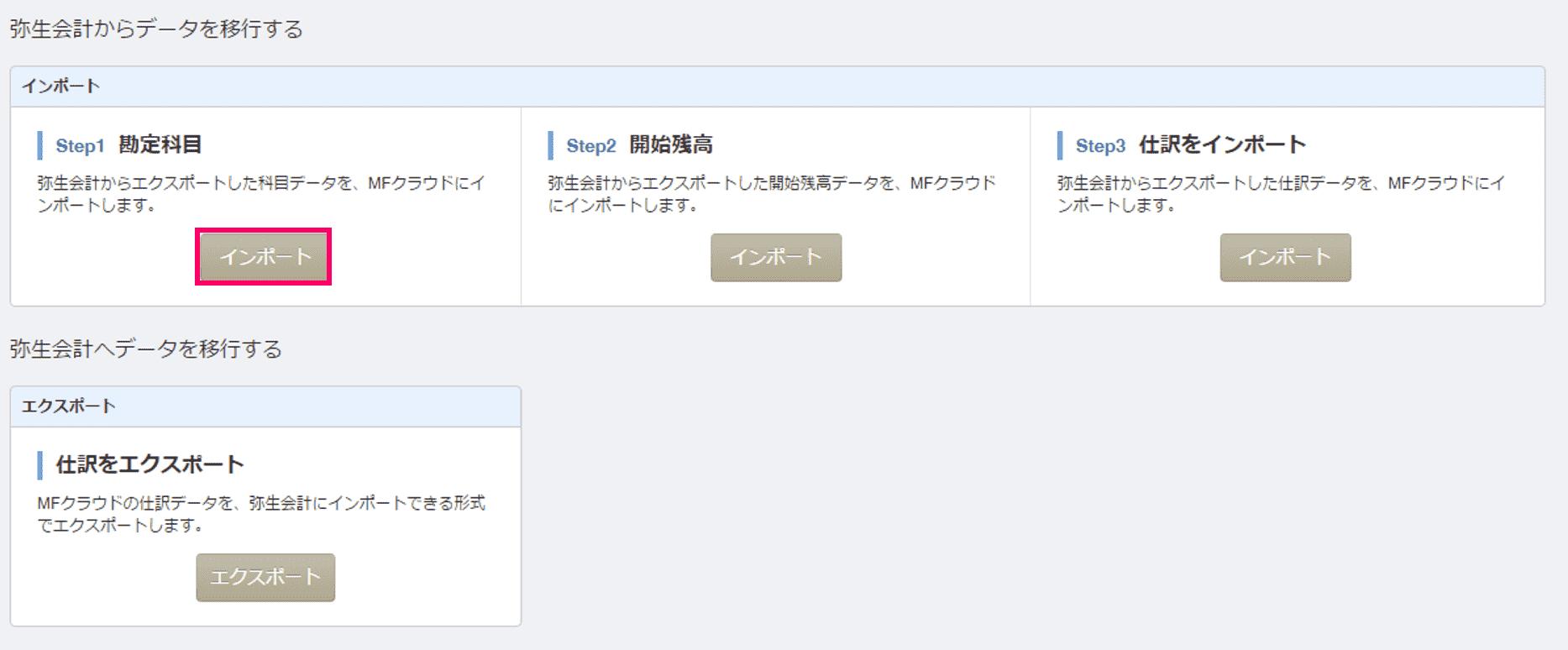 弥生会計からMFクラウド会計にデータを移行する画面で「インポート」ボタンをクリック