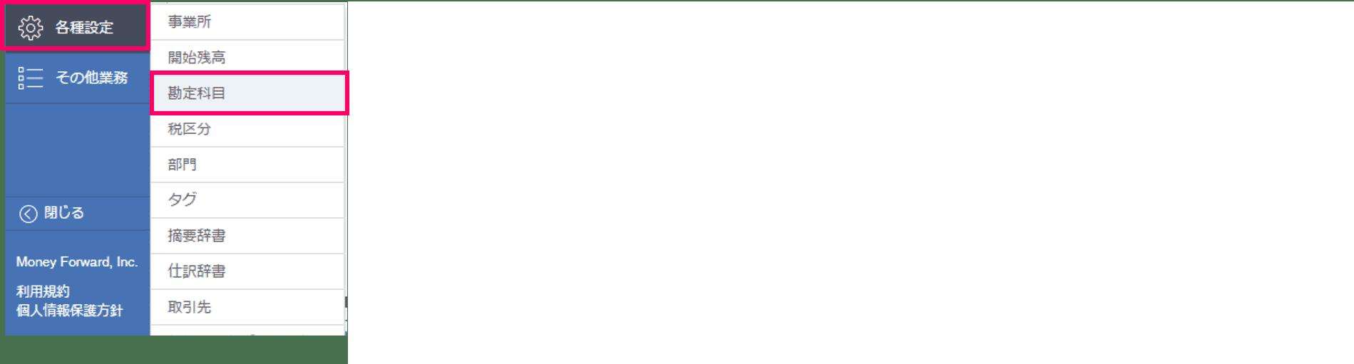 MFクラウド会計のホーム画面の「勘定科目」を選択します