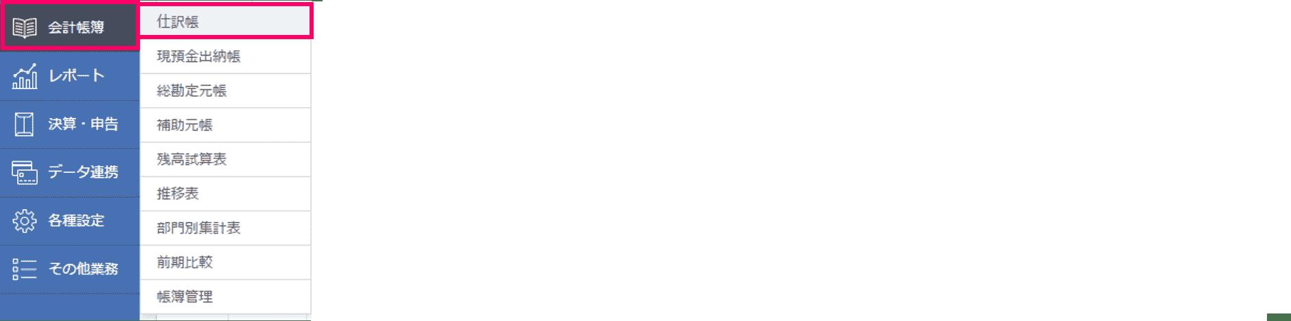 MFクラウド会計のホーム画面の「仕訳帳」を選択する