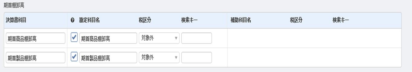 期首棚卸高にかかるMFクラウド会計の勘定科目の設定画面