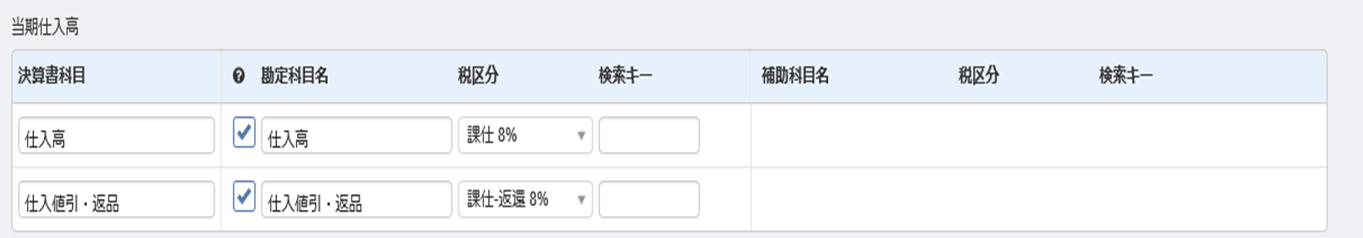 当期仕入高にかかるMFクラウド会計の勘定科目の設定画面