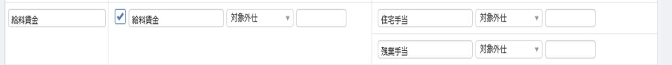 給料賃金にかかるMFクラウド会計の勘定科目の設定画面